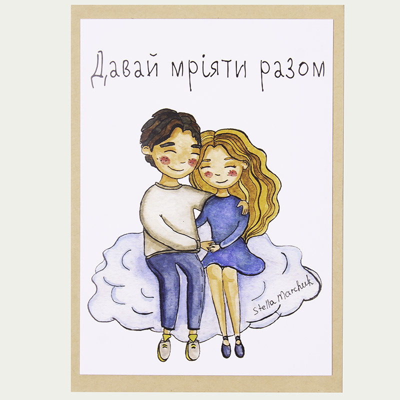 """Greeting Сard """"Let's dream together"""""""